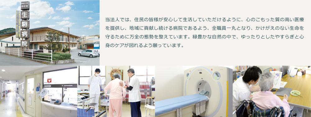 生駒病院では、住民の皆様が安心して生活していただけるように、心のこもった質の高い医療を提供し、地域に貢献し続ける病院であるよう、全職員一丸となり、かけがえのない生命を守るために万全の態勢を整えています。緑豊かな自然の中で、ゆったりとしたやすらぎと心身のケアが図れるよう願っています。