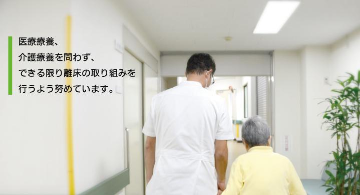 医療療養、介護療養を問わず、できる限り離床の取り組みを行うよう努めています。